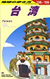 D10 地球の歩き方 台湾 2008~2009 (地球の歩き方 D 10)
