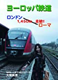 ヨーロッパ鉄道 ロンドン‾ローマ1,450km走破!! 世界を一人旅する女ナビゲーター大塚麻恵 [DVD]