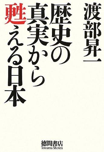 歴史の真実から甦える日本