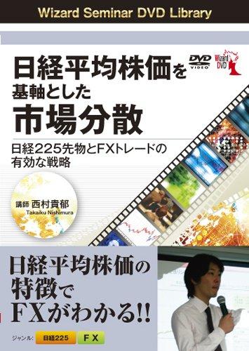 DVD 日経平均株価を基軸とした市場分散~日経225先物とFXトレードの有効な戦略~