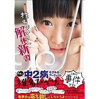 椎名ひかり 表紙画像