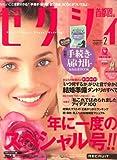 ゼクシィ 首都圏版 2008年 02月号 [雑誌]