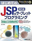 はじめてのJSP&サーブレットプログラミング―Eclipse3.5Galileo対応 (テクニカルマスター)