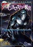 クトゥルフ神話TRPG インスマスからの脱出 (ログインテーブルトークRPGシリーズ)(ケビン・ロス/ほか)
