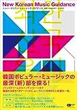CDジャーナルムック New Korean Music Guidance~ニュー・コリアン・ミュージック・ガイダンス~ [ムック]