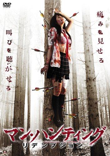 マン・ハンティング リデンプション [DVD]