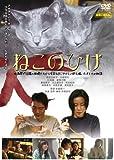 ねこのひげ [DVD]