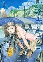 冒険エレキテ島(1): 1 (KCデラックス)