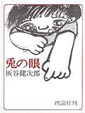 兎の眼 / 灰谷 健次郎 のシリーズ情報を見る