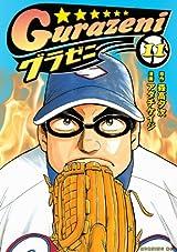 「グラゼニ」第11巻で契約更改シーズン到来で額を巡る攻防