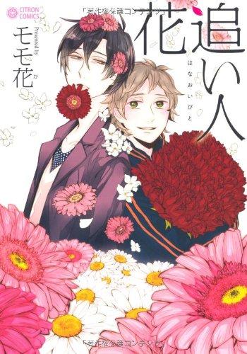 花追い人 (シトロンコミックス) (CITRON COMICS)
