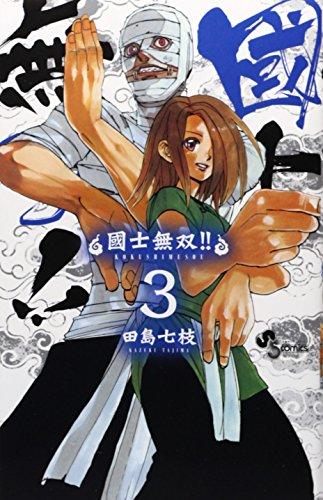 國士無双!! 3 (少年サンデーコミックス)