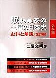 眠れぬ夜の土屋の日本史 史料と解説