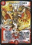 デュエルマスターズ ボルシャック・NEX(足跡)(スーパーレア)/革命 超ブラック・ボックス・パック (DMX22)/ シングルカード