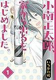 小南正太郎、家から出るをはじめました。 1巻 (デジタル版ビッグガンガンコミックス)