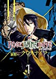 ROSE GUNS DAYS 哀愁のクロスナイフ (1) (デジタル版ビッグガンガンコミックス)