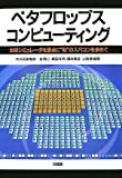 本:「ペタフロップスコンピューティング」と地球シミュレータ