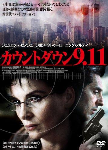 カウントダウン 9.11 [DVD]