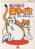 ビバビバ猫ライフ / うぐいす みつる のシリーズ情報を見る