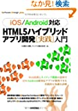 [iOS/Android�Ή�] HTML5 �n�C�u���b�h�A�v���J��[���H]��� (Software Design plus)