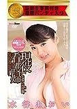【Amazon.co.jp限定】現役看護婦 Love affair 水谷あおい(証拠生写真付き着用パンティ入り) [DVD]