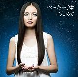 ベッキー♪# CD 「心こめて/ハピハピ(初回限定盤)(DVD付)」