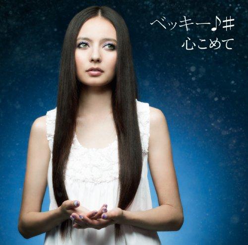 心こめて/ハピハピ(初回限定盤)(DVD付)