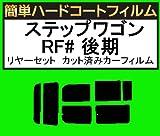 関西自動車フィルム 簡単ハードコートフィルム ホンダ ステップワゴン RF 後期  リヤセット カット済みカーフィルム ブラック