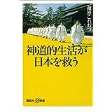 神道的生活が日本を救う (講談社+α新書)