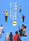 中国語口語表現・別冊CD(4枚組) ネイティブに学ぶ慣用語 (<CD>)