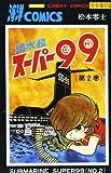 潜水艦スーパー99 第2巻 (サンデー・コミックス)