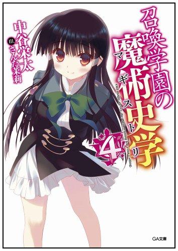 召喚学園の魔術史学(マギストリ)4 (GA文庫)