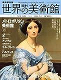 週刊世界の美術館 no.47―最新保存版 メトロポリタン美術館 2