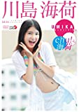 川島海荷 Chu!ら海荷 [DVD]