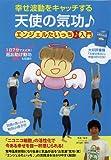 天使の気功エンジェルたいっち入門[DVD]