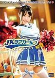 JKチアガール [DVD]