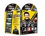 元・日本代表、現・慶応義塾大学ヘッドコーチ野澤武史のラグビー上達練習法2枚組DVD