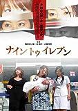 ナイントゥイレブン [DVD]