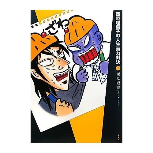 西原理恵子の人生画力対決 1 (コミックス単行本)
