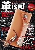 革ism!(カワイズム) (INFOREST MOOK)