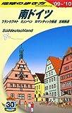 A15 地球の歩き方 南ドイツ  ロマンティック街道、古城街道、フランクフルト