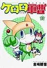 ケロロ軍曹 第23巻 2012年03月23日発売