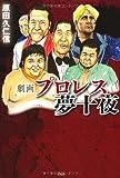 劇画 プロレス夢十夜 / 原田 久仁信 のシリーズ情報を見る