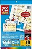 KOKUYO カラーレーザー&カラーコピー用名刺カード(クリアカット)(両面印刷用) A4 10面 10枚 LBP-VC10