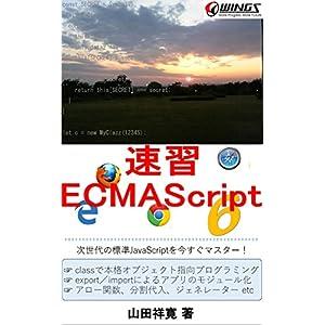 速習ECMAScript6: 次世代の標準JavaScriptを今すぐマスター! [Kindle版]