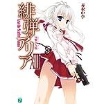 緋弾のアリア XIII (MF文庫J)
