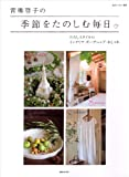 青柳啓子の季節をたのしむ毎日―わたしスタイルのインテリア・ガーデニング・おしゃれ (私のカントリー別冊)