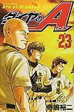 ダイヤのA(23) (講談社コミックス)