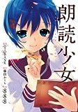 朗読少女~Book meets Girl~ (電撃ジャパンコミックス ハ 2-1)