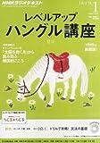 NHK ラジオ レベルアップハングル講座 2014年 01月号 [雑誌]